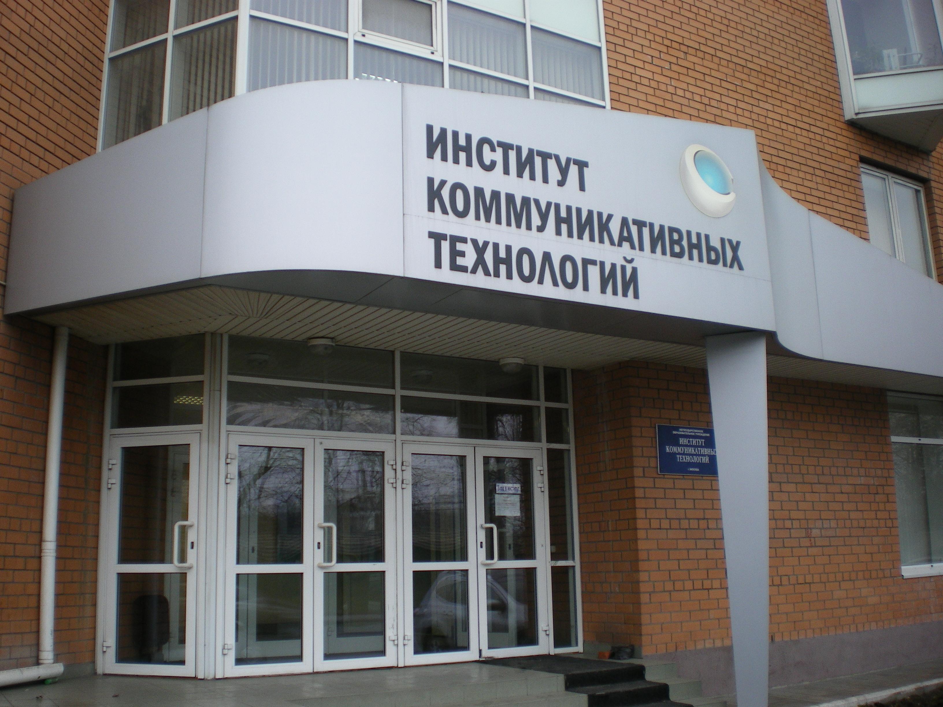 термобелье туризм в москве институты качестве
